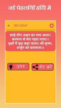 Paheliyan riddles in hindi screenshot 2