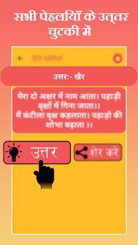 Paheliyan riddles in hindi screenshot 3