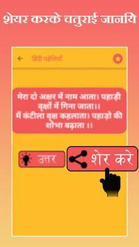 Paheliyan riddles in hindi screenshot 4