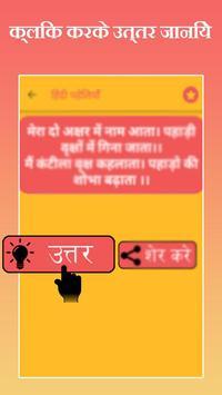 Paheliyan riddles in hindi screenshot 5