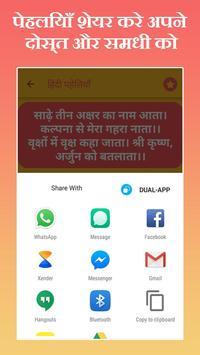 Paheliyan riddles in hindi screenshot 6