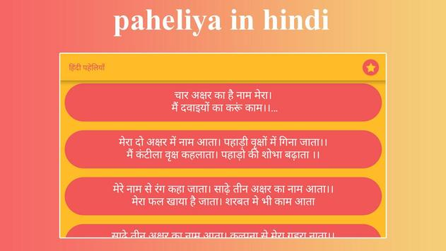 Paheliyan riddles in hindi screenshot 7
