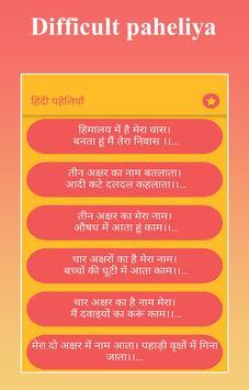 Paheliyan riddles in hindi screenshot 8