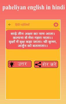 Paheliyan riddles in hindi screenshot 9