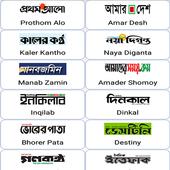 All Bangla Newspapers icon