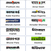 All Bangla Newspapers icon