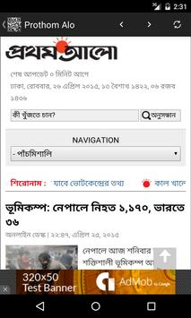 All Bangla Newspapers screenshot 3