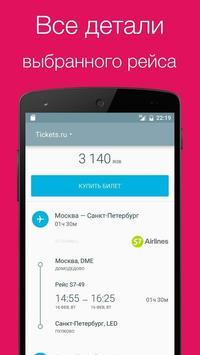 Авиабилеты: AviaLab. Дешевые авиабилеты и отели! apk screenshot
