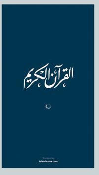 ختمة khatmah - ورد القرآن poster
