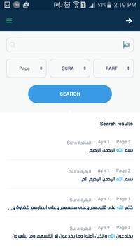 ختمة khatmah - ورد القرآن screenshot 4