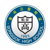 송곡고 학교생활 icon