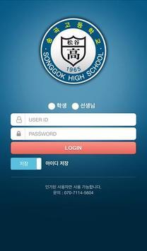 송곡고 학교생활 poster