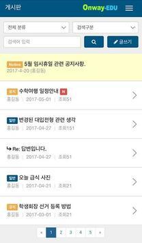 송곡고 학교생활 apk screenshot