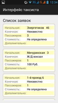Такси Муром screenshot 1