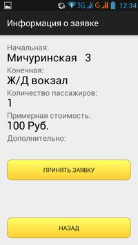 Такси Муром screenshot 2