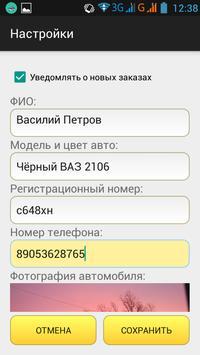 Такси Муром screenshot 3