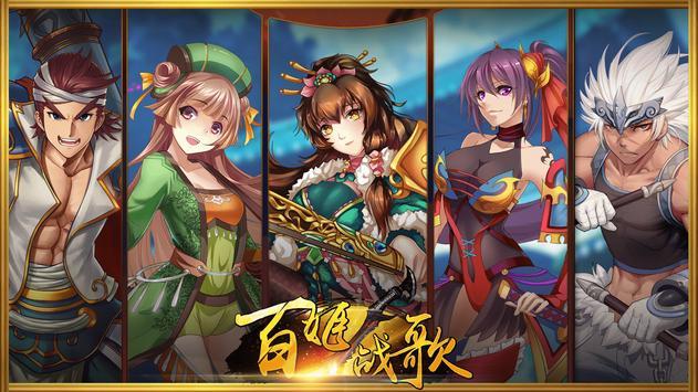 百姬战歌 - 女版三国策略RPG poster