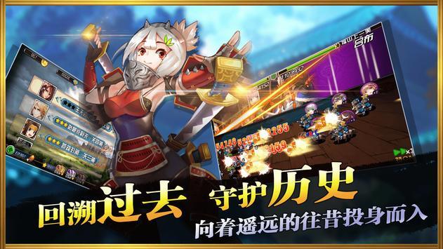 百姬战歌 - 女版三国策略RPG apk screenshot