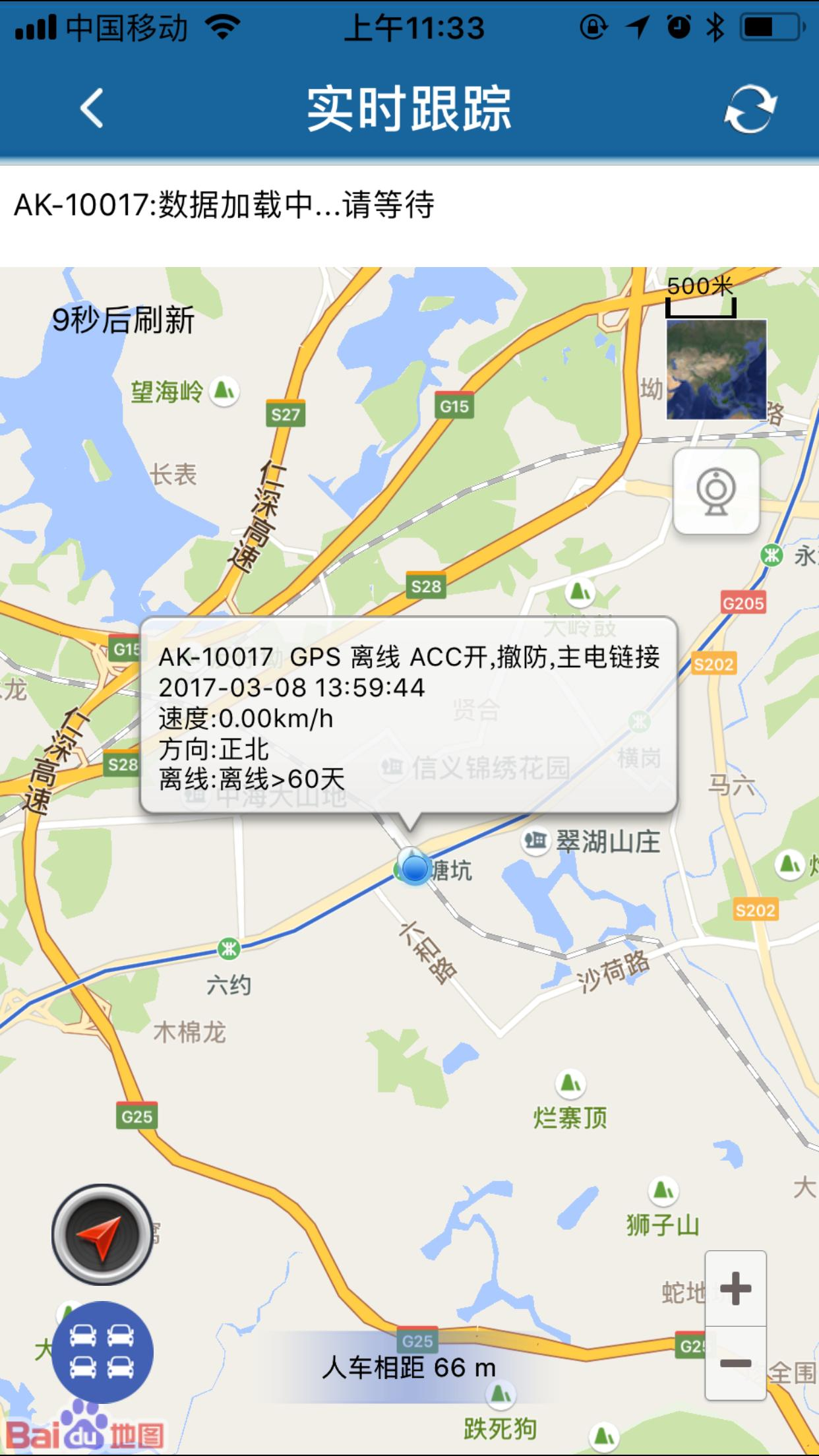 SinoTrack GPS for Android - APK Download
