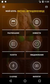 Сеть спортклубов Фитнес-Фрэнд apk screenshot