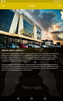 Сеть фитнес центров King Fit apk screenshot