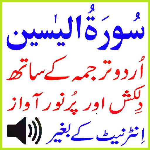 free download surah yasin mp3 by qari abdul basit