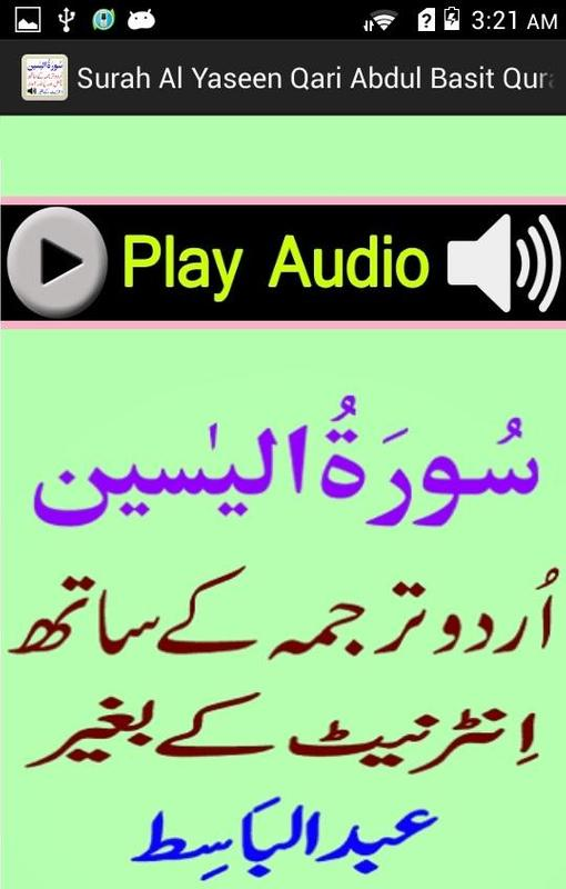 My surah yaseen urdu mp3 basit free download of android version.