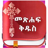 Amharic  Bible with KJV Ethiopian Bible icon