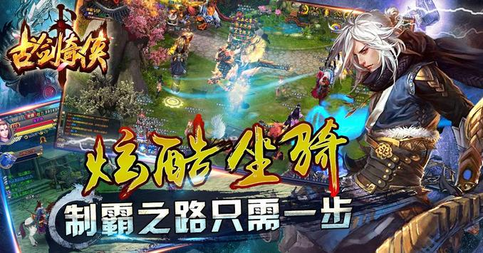 古剑奇侠 apk screenshot