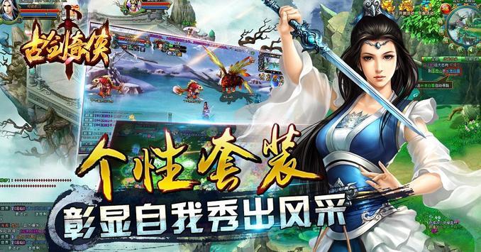 古剑奇侠 apk screenshot