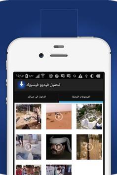 تحميل فيديو من الفيس بوك apk screenshot