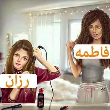 خلفيات بأسماء بنات poster