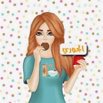 خلفيات بأسماء بنات screenshot 1