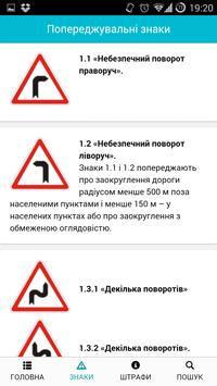 ПДР України 2015 apk screenshot