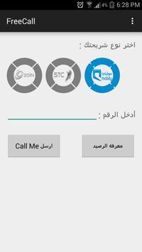 ارسال اتصال مجاني  FreeCall apk screenshot