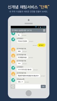 단톡-채팅,만남,남친,여친,랜덤채팅,친구만들기 apk screenshot