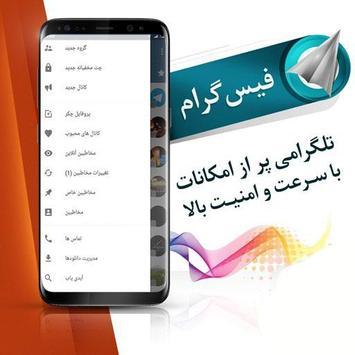 تلگرام فارسی فیس گرام screenshot 8
