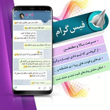 تلگرام فارسی فیس گرام screenshot 1
