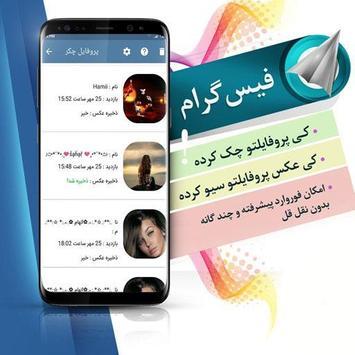 تلگرام فارسی فیس گرام screenshot 2