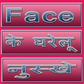 Face ke Gharelu Nuskhe icon