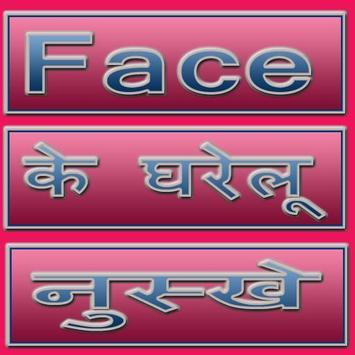 Face ke Gharelu Nuskhe poster