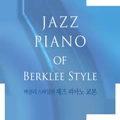 버클리스타일의 재즈피아노(파란책) 부록음원 icon