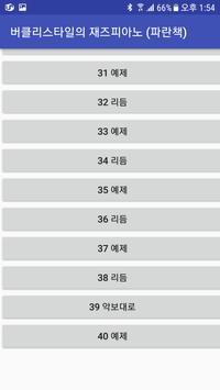 버클리스타일의 재즈피아노(파란책) 부록음원 apk screenshot