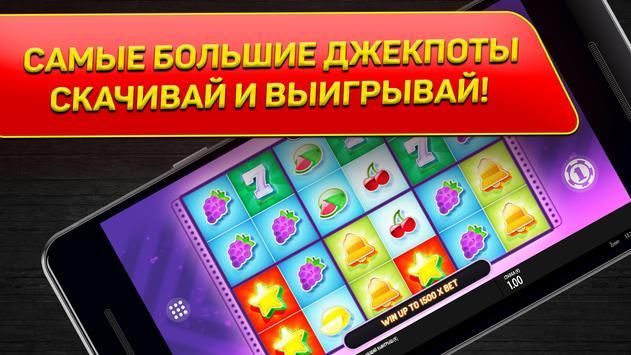 Клуб казино screenshot 3
