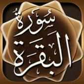 Sourate Al Baqarah MP3 icon