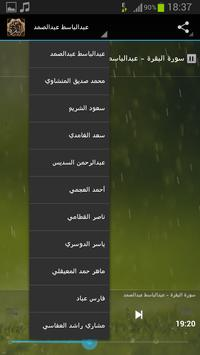 Sourate Al Baqarah MP3 screenshot 6