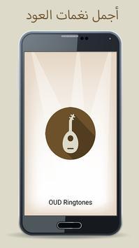أجمل نغمات العود  OUD Ringtones poster