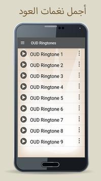 أجمل نغمات العود  OUD Ringtones screenshot 1