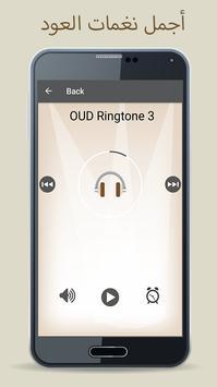 أجمل نغمات العود  OUD Ringtones screenshot 2