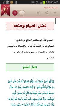 فقه العبادات المصور - الصيام screenshot 3